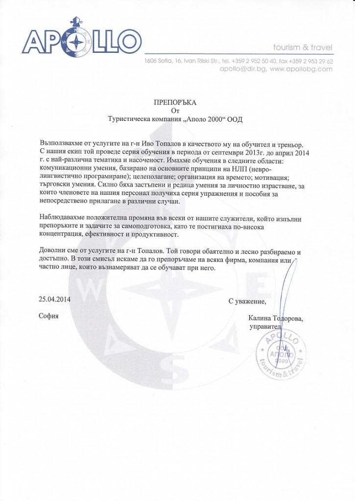 Препоръка от Аполо за Иво Топалов