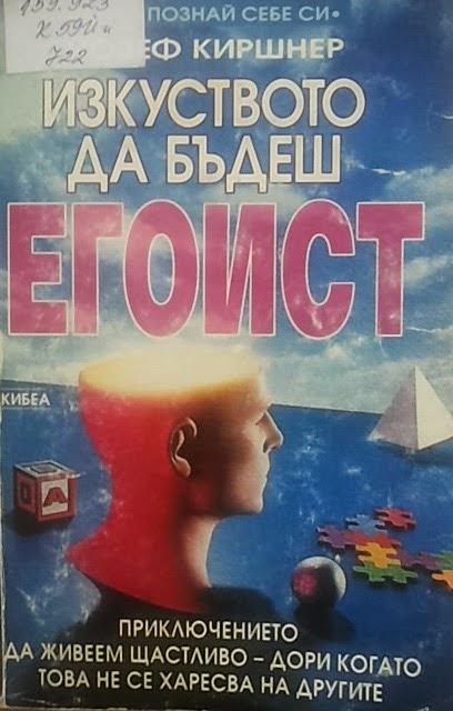 Иво Топалов, Блогът, който усмихва хората, Ivo Topalov