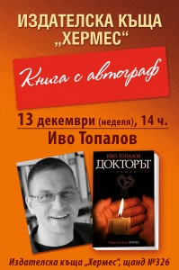 Иво Топалов на панаира на книгата