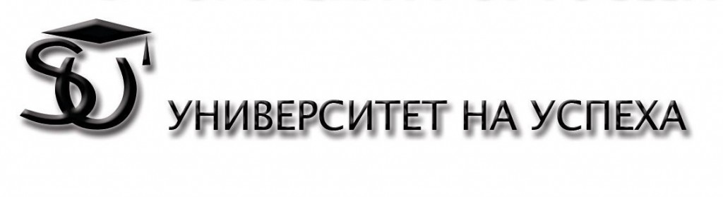Иво Топалов и Георги Бърдаров - УУниверситет на успеха