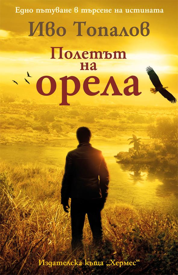 Полетът на орела, от Иво Топалов, Блогът, който усмихва хората