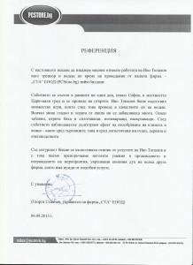 Препоръка PC store Иво Топалов