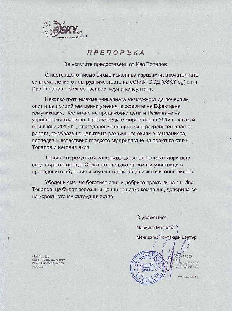 Препоръка Esky Иво Топалов; Ivo Topalov