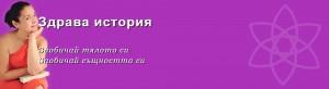 Приятели на Иво Топалов - Емилия Цанева от Здрава История