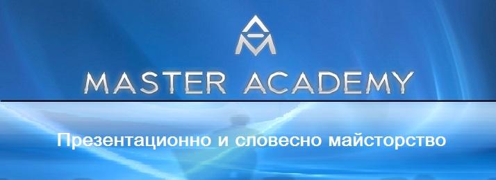 Курс по презентационни умения, Словесно майсторство, Презентации, Обучения
