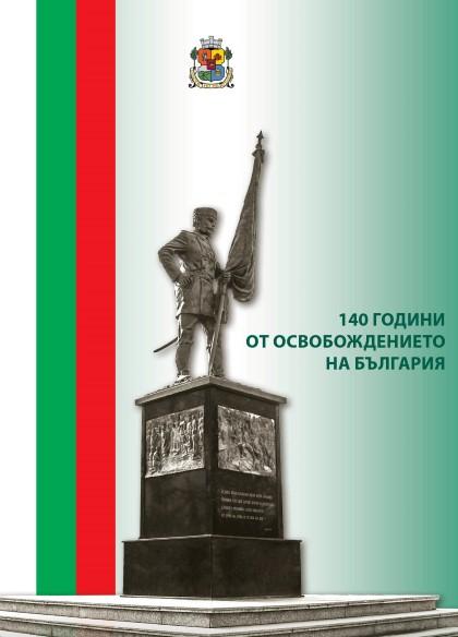 140 години 2